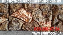 Искусственный камень от Спирит. Кислотное окрашивание камня